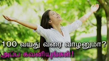Would you wish to live to be 100 years old? Tamil Health Tips