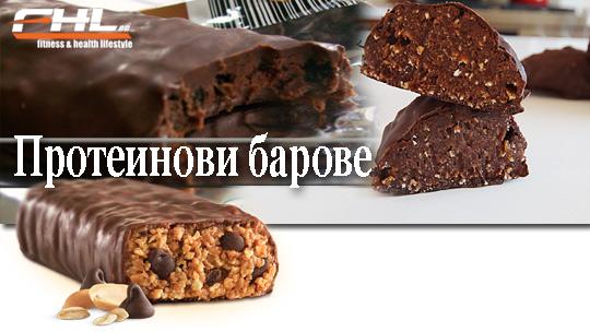 Протеинови вафли цени - Protein Bars brownie