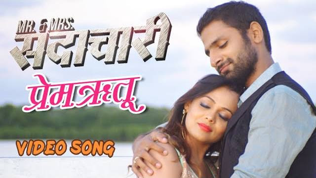 Prem Rutu | Full Video MARATHI Song | Mr. & Mrs. Sadachari | Vaibbhav Tatwawdi, Prarthana Behere