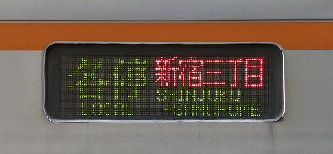 東急東横線 各停 新宿三丁目行き3 東京メトロ7000系