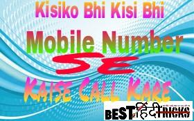 Kisikobhi Koibhi No. se Kaise Call Kare