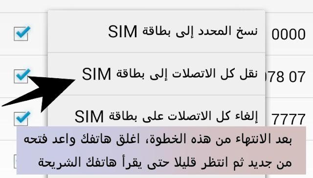 نسخ الاسماء الى sim