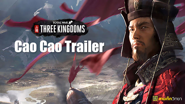 สามก๊ก Total War: THREE KINGDOMS - Cao Cao Trailer
