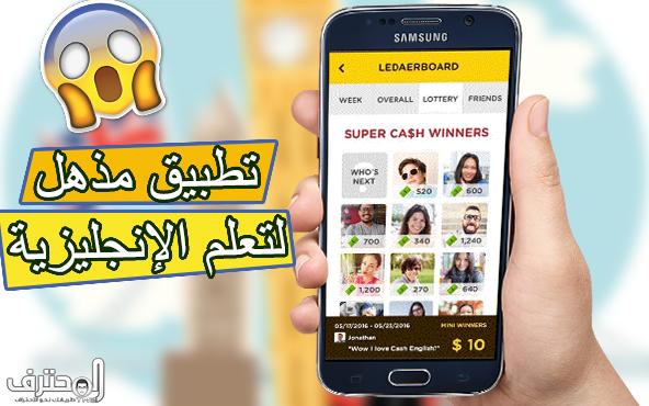 تطبيق رهيب لتعلم اللغة الإنجليزية بطريقة تفاعلية جميلة مع إمكانية ربح هذايا وجوائز مالية !