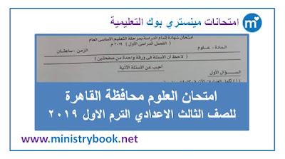 امتحان العلوم للصف الثالث الاعدادى ترم اول 2019 محافظة القاهرة