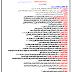 مراجعة نهائية علوم تانية اعدادى ترم اول فى 6 ورقات