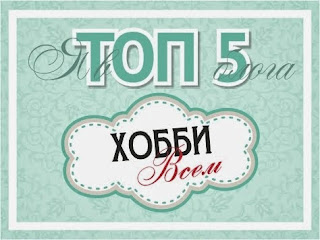 http://hobbyvsemts.blogspot.ru/2016/04/blog-post_29.html