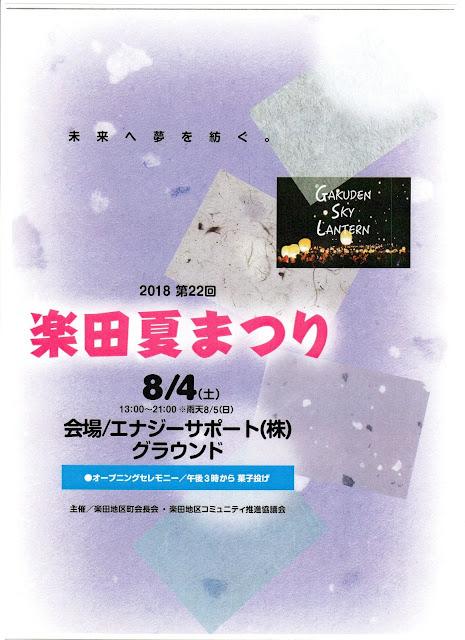 第22回 楽田『夏まつり』ポスター