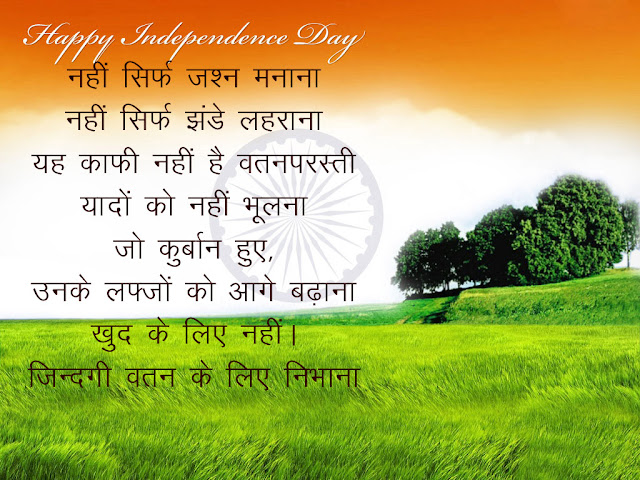 Happy Independence day Quotes in Hindi 2017