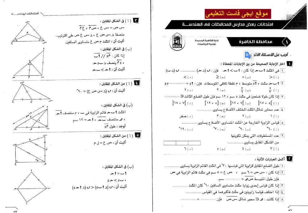ملحق اجابات كتاب المعاصر للصف الاول الاعدادى رياضيات