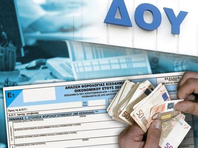Έως αύριο 2,5 εκατομμύρια φορολογούμενοι πρέπει να πληρώσουν 1,5 δισ. ευρώ