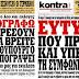 Αποκάλυψη: Πώς ο Συριζα ειναι το πιο Πλούσιο Κόμμα στην Ελλάδα! Ποιος το Χρηματοδοτεί?