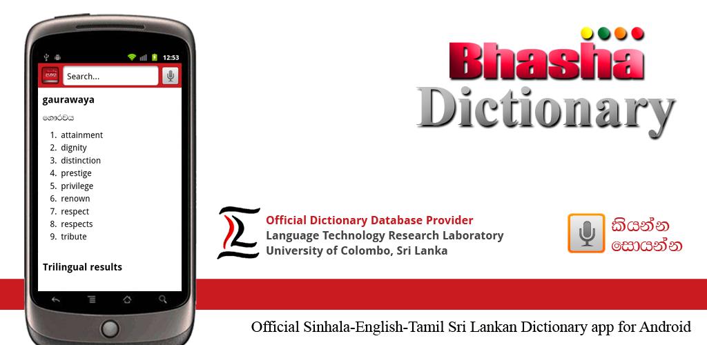Madura Sinhala English Dictionary Free Download For Mobile – Fondos