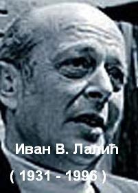 Иван В. Лалић | STRAMBOTTІ