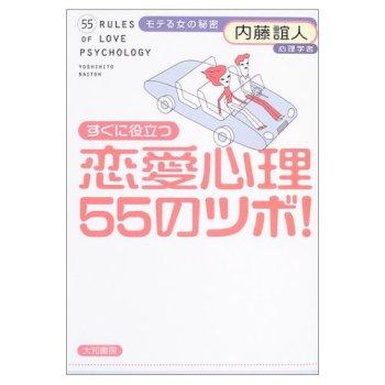 55 rules of love psychology Yoshihito Naito VSA