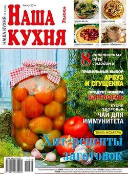 Читать онлайн журнал<br>Наша кухня (№8 август 2016)<br>или скачать журнал бесплатно