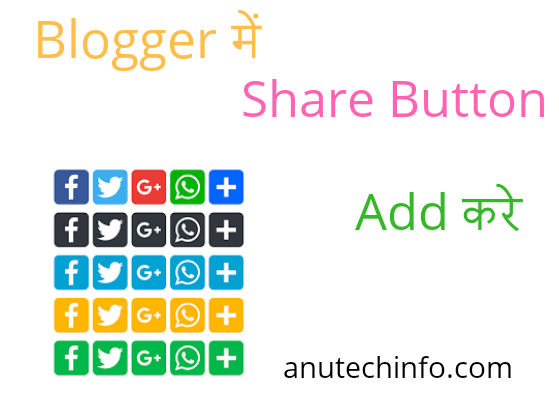 Blog me Social Share Button Kaise add kare ( Step By Step in Hindi)