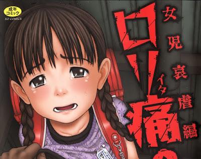 [Manga] ロリ痛 第01-02巻 [Lolita Vol 01-02] Raw Download