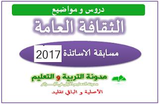مواضيع الثقافة العامة لمسابقة الاساتذة 2017