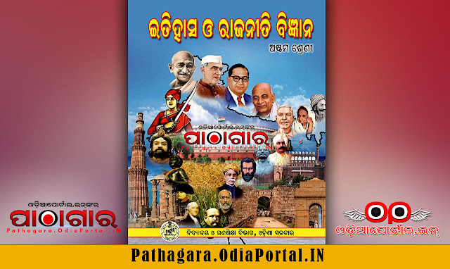"Read online or Download History ""ଇତିହାସ"" Text Book of Class -8 (Astama), published by School and Mass Education Dept, Odisha Govt. and prepared by Board of Secondary Education, Odisha (2011) & TE SCERT, Odisha (2016), This book now distributed under Odisha Primary Education Programme Authority (OPEPA)."