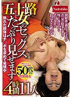 NASS-900 五十路女のセックスたっぷ