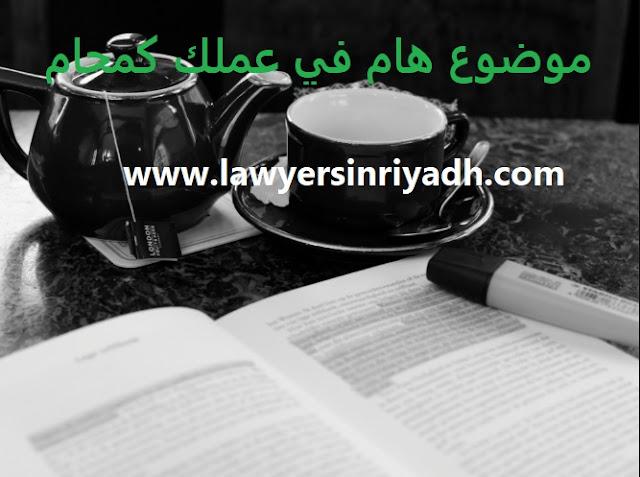 موضوع يهم كل محامي