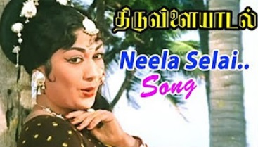 Thiruvilayadal Movie Scenes | Neela Selai Song | Sivaji meets Savitri as fisherman