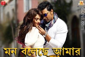MON BOLECHE AMAR - Love Express - Dev & Nusrat Jahan
