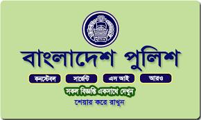 বাংলাদেশ পুলিশের আবারো নতুন নিয়োগ বিজ্ঞপ্তি2020