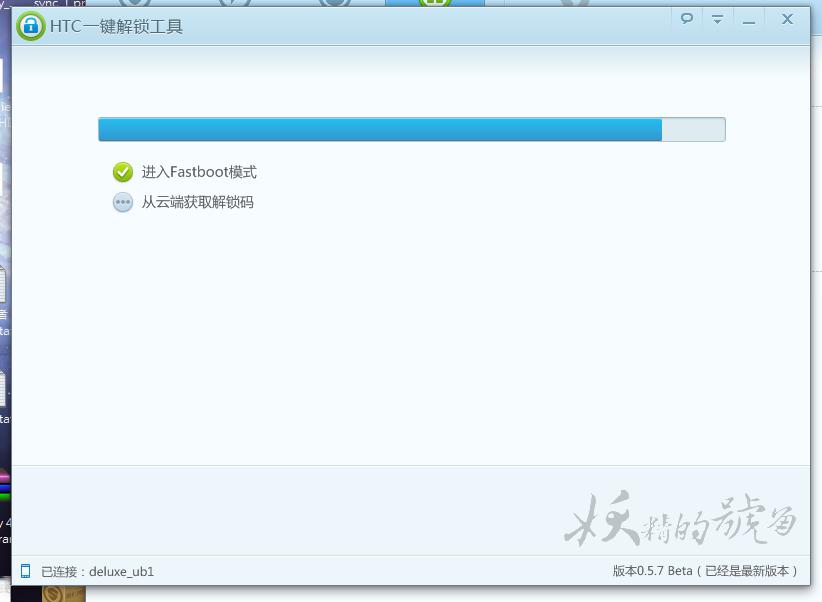 5 - 【圖文教學】HTC Butterfly 4.3/4.4 解鎖+ROOT