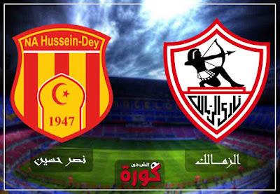 بث مباشر مباراة الزمالك ونصر حسين داي لايف اليوم