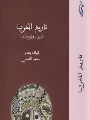 تحميل كتاب تاريخ المغرب تحيين وتركيب pdf اشراف محمد القبلي