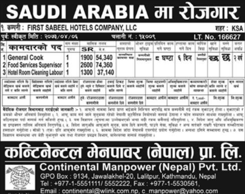 Jobs For Nepali In Saudi Arabia, Salary- Rs.74,360/