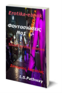 Ebook fantasioseis No1, erotic stories