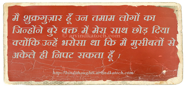 confident, problems, thankful, bad time, Hindi Thought, Quote