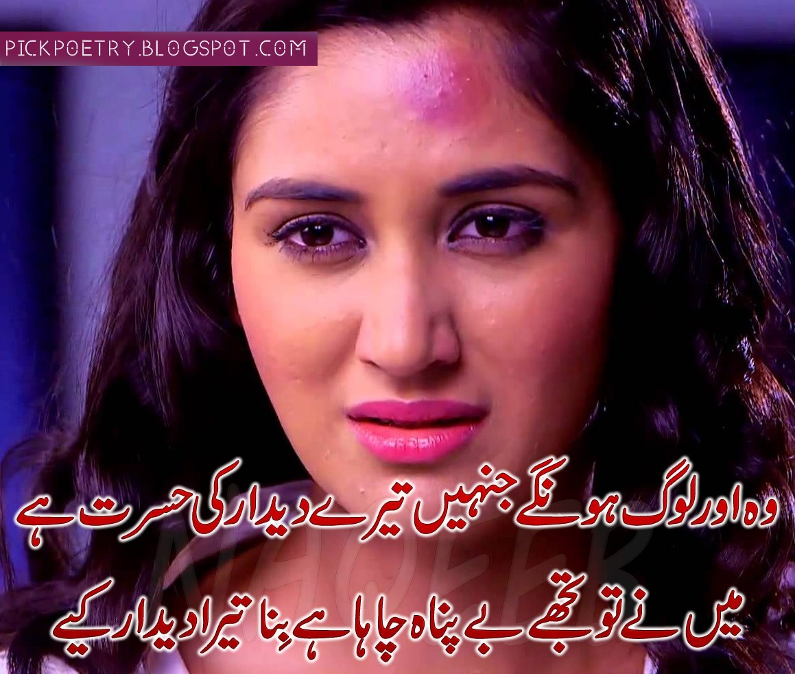 Love Shayari: 2017 Latest Love Urdu Poetry With Images