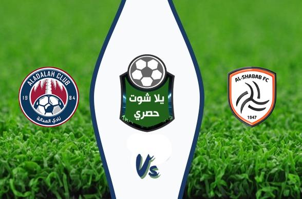 مشاهدة مباراة الشباب والعدالة بث مباشر اليوم 05/03/2020 الدوري السعودي