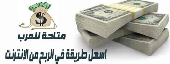اسهل طريقة في الربح من الانترنت متاحة للعرب