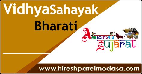 Adijati Vidhyasahayak Bharti