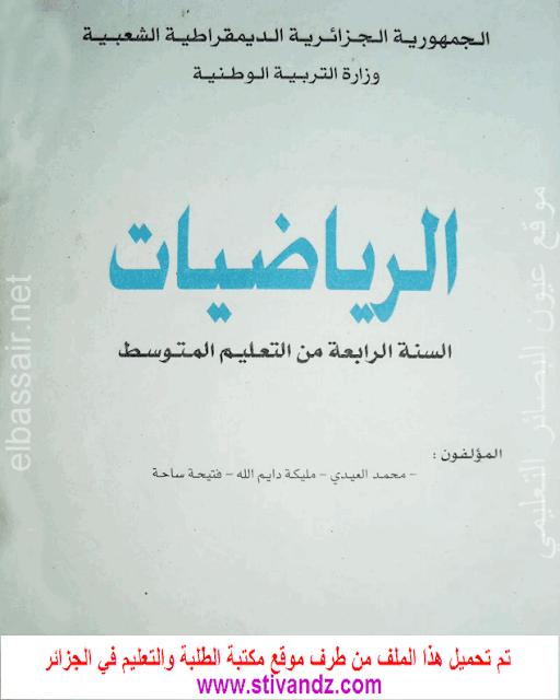 كتاب الرياضيات لسنة الرابعة متوسط