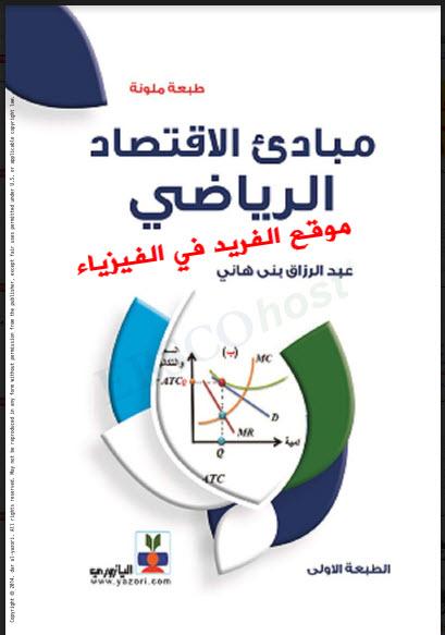 كتاب مبادئ الاقتصاد pdf
