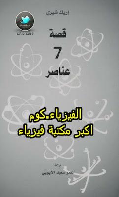 تحميل كتاب قصة 7 عناصر مترجم pdf