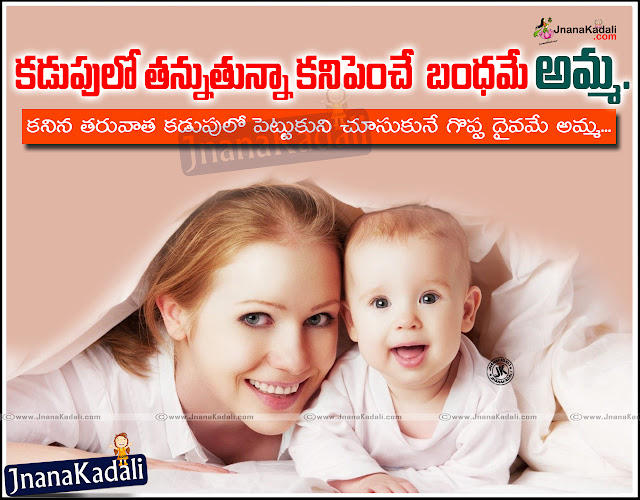 Quotes (kavithalu) About Mother In Telugu With Images, Mother's Day Kavitalu Lovely And Attracting Amma Kavithalu Pictures Mother's Love Quotes,Latest Mother Kavithalu In Telugu Amma Kavithalu,Mother And Family Life telugu kavithalu,Mother Quotes in telugu,Mother Love Quotes in telugu,Amma Kavithalu with images in telugu,Best Telugu Quotes in telugu,Inspirational Telugu Quotes  Life Quotes with father mother hd wallpapers,amma prema telugu mothers day kavitha quotation message