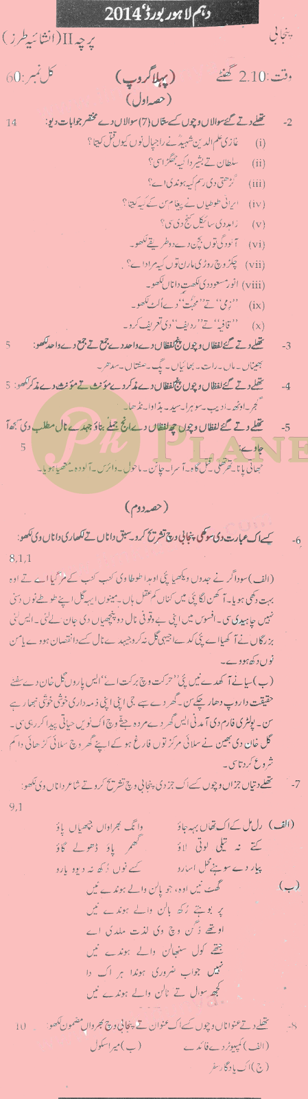 Past Papers of Punjabi 10th Class Lahore Board 2014