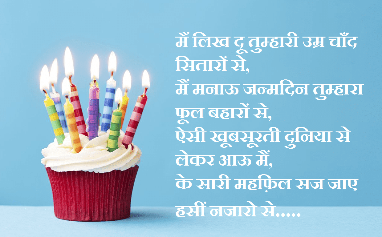 Latest Happy Birthday Shayari Wishes In Hindi My Shayari Online