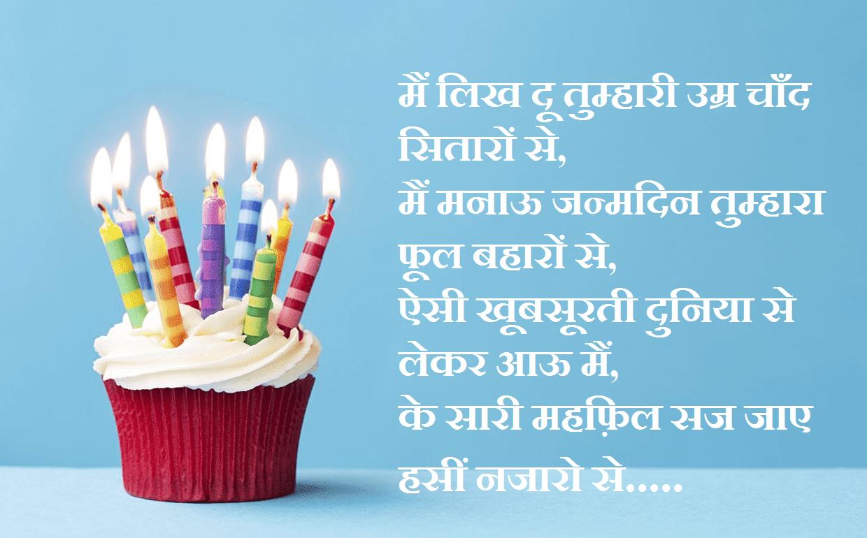 Happy Birthday Wishes In Hindi Shayari For Ex Girlfriend Harambee Co