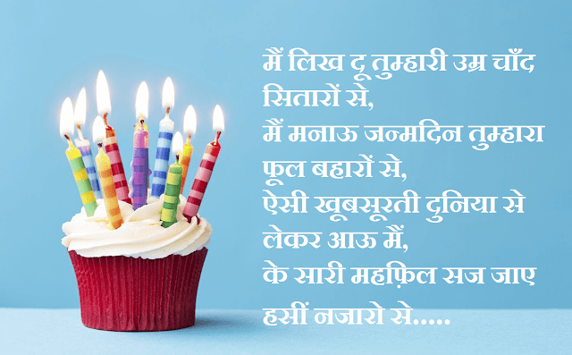 Latest Happy Birthday Shayari Wishes In Hindi