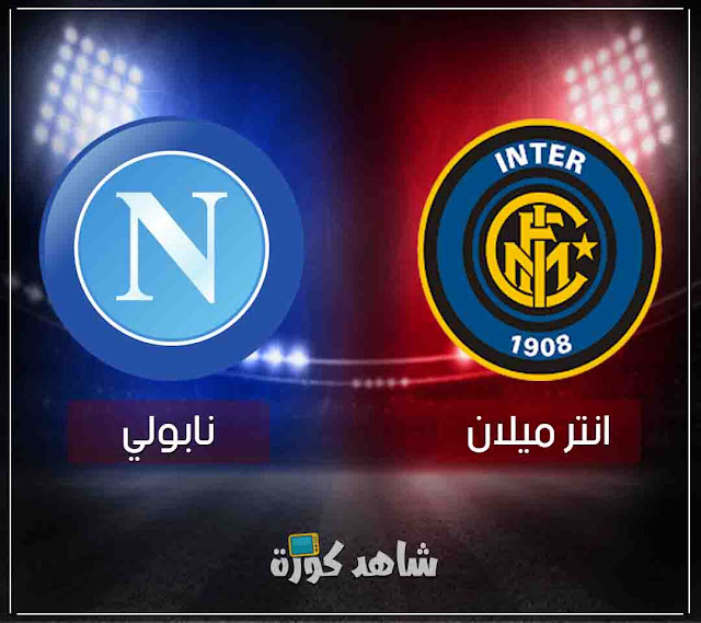 inter-vs-napoli