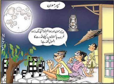 Politicians Pakistan Jokes Facebook Urdu Carton
