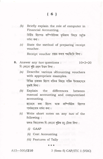 GU BCA Web Technology and Computer Oriented Financial Accounting